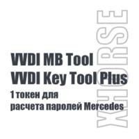 Токены Xhorse для расшифровки паролей ключей и защелок
