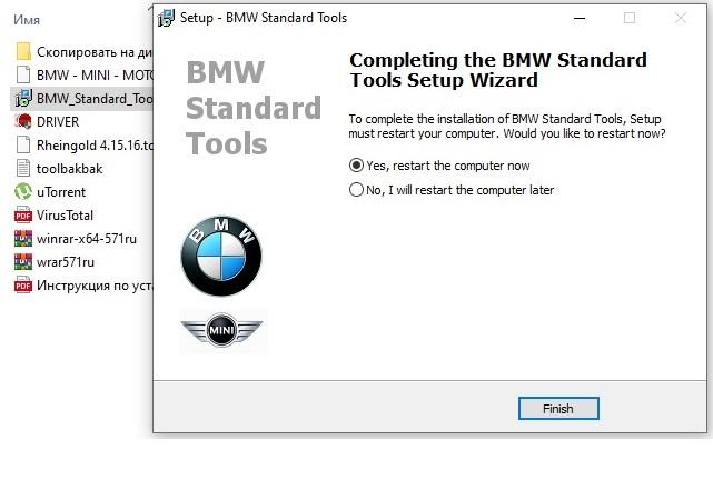 Завершение установки BMW INPA