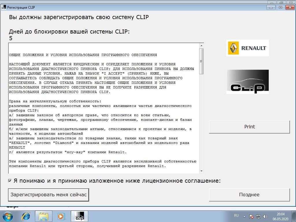 регистрация ключа clip